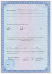 Лицензия (2)