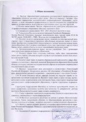 Устав 2015_Страница_02