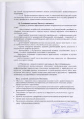 Устав 2015_Страница_05