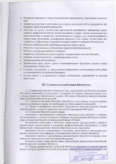 Устав 2015_Страница_06