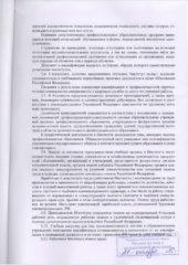 Устав 2015_Страница_07