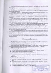 Устав 2015_Страница_08