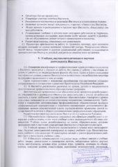 Устав 2015_Страница_10