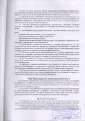 Устав 2015_Страница_12