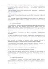 внутр. распорядок1