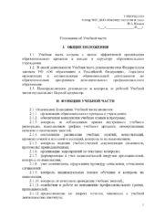 положение об учебной части_Страница_1