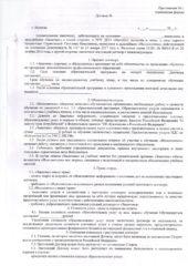 форма договора1